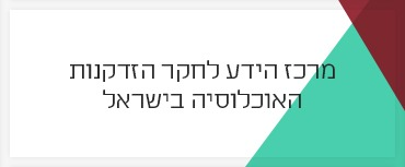 מרכז הידע לחקר הזדקנות האוכלוסיה בישראל