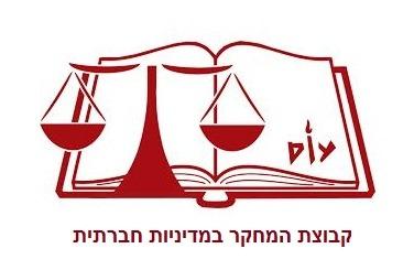 לוגו קבוצת המחקר
