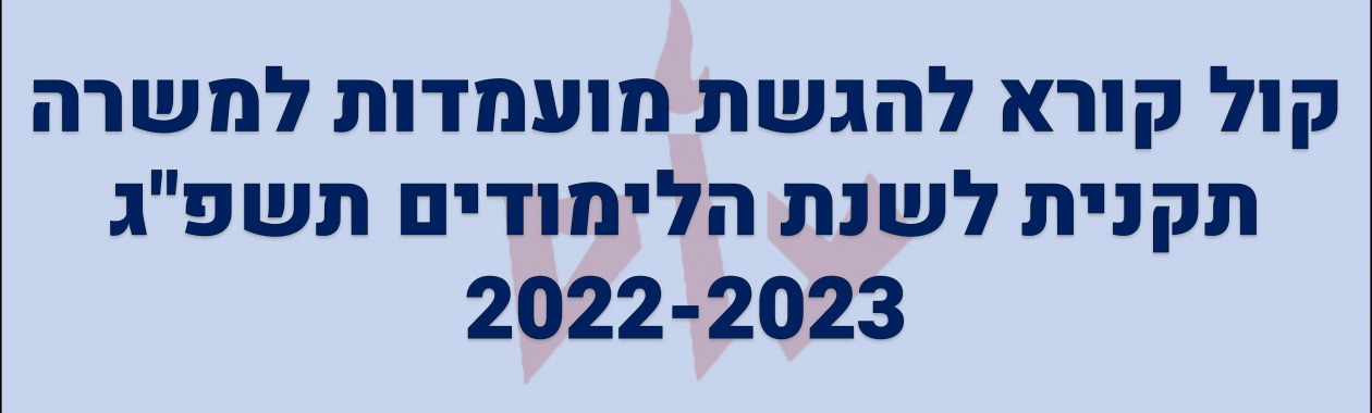 קול קורא למשרה תקנית 2023